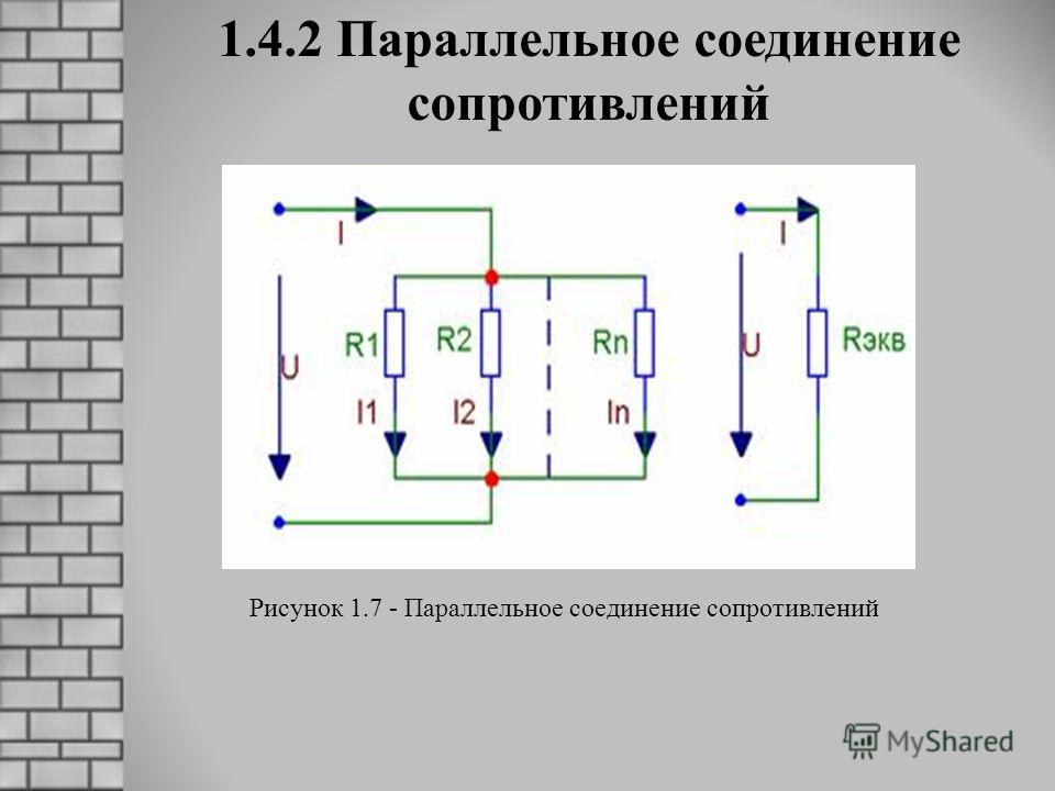 1.4.2 Параллельное соединение сопротивлений Рисунок 1.7 - Параллельное соединение сопротивлений