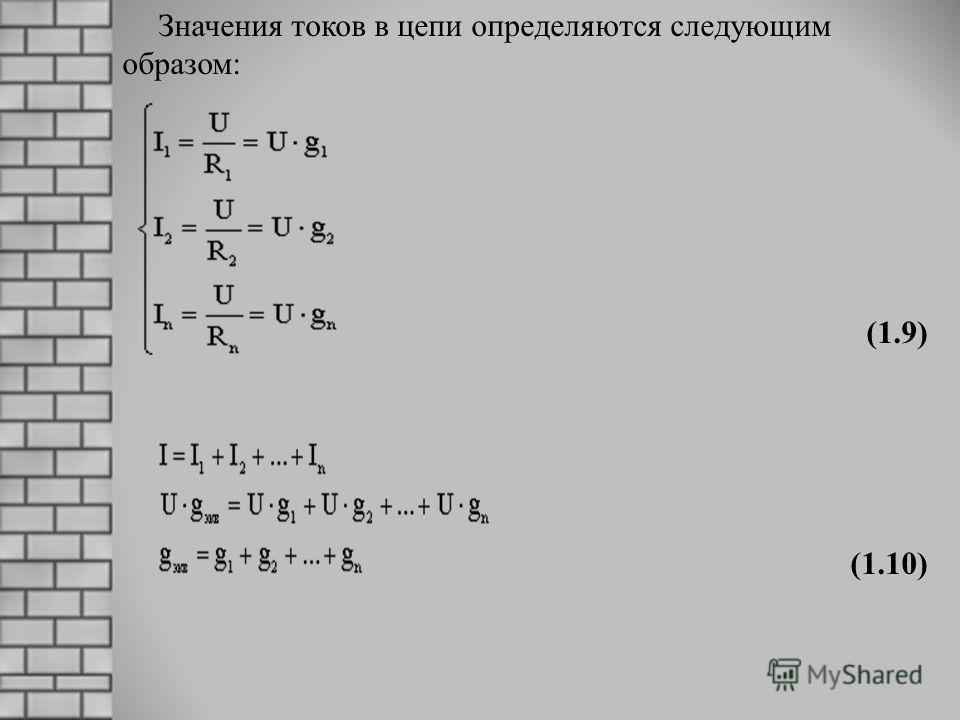 Значения токов в цепи определяются следующим образом: (1.9) (1.10)