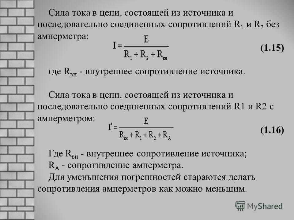 Сила тока в цепи, состоящей из источника и последовательно соединенных сопротивлений R 1 и R 2 без амперметра: (1.15) где R вн - внутреннее сопротивление источника. Сила тока в цепи, состоящей из источника и последовательно соединенных сопротивлений