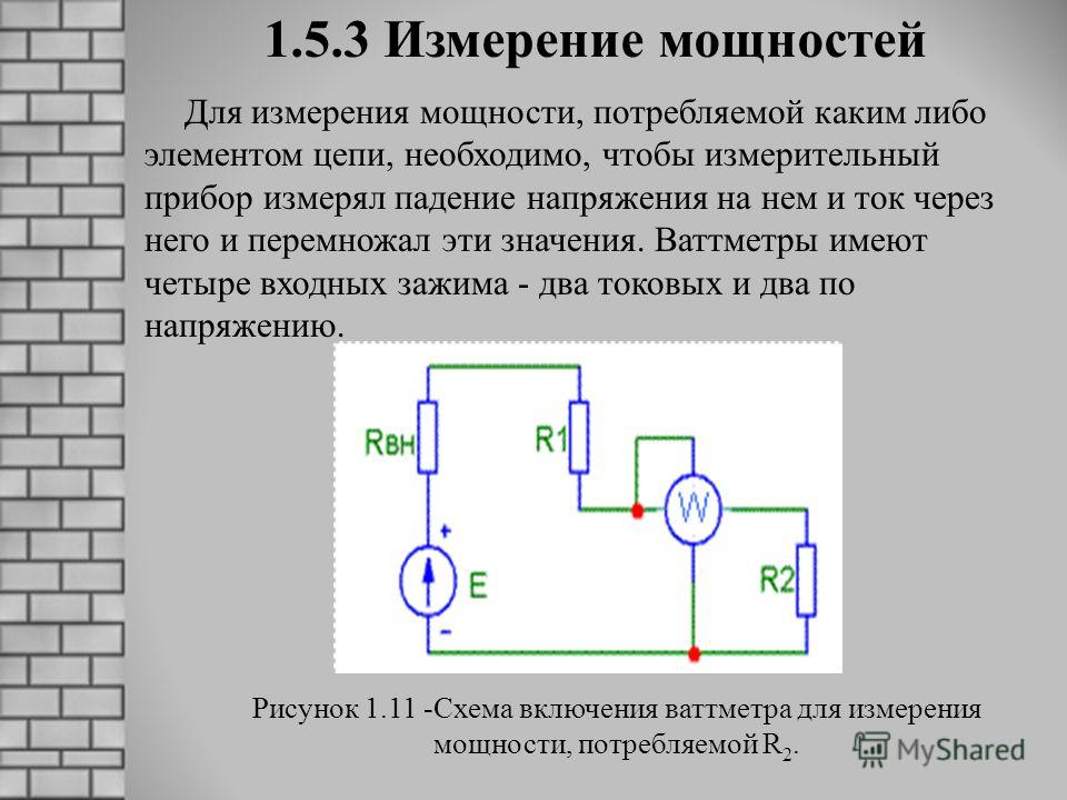 1.5.3 Измерение мощностей Для измерения мощности, потребляемой каким либо элементом цепи, необходимо, чтобы измерительный прибор измерял падение напряжения на нем и ток через него и перемножал эти значения. Ваттметры имеют четыре входных зажима - два
