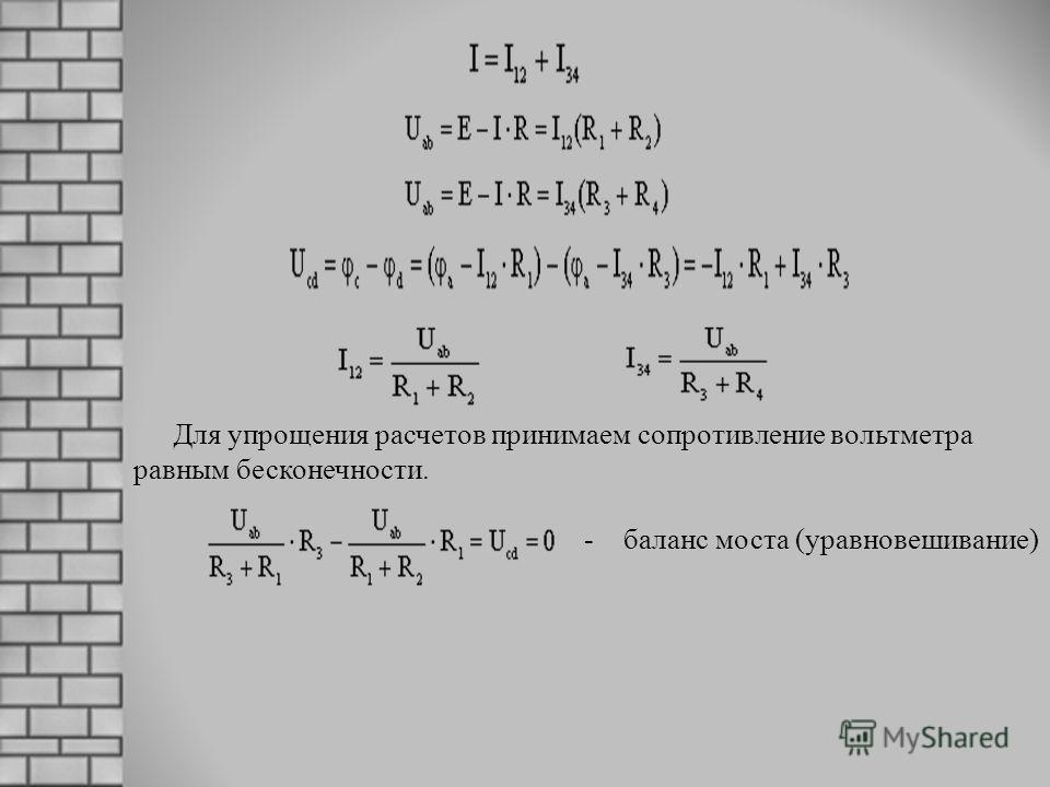 Для упрощения расчетов принимаем сопротивление вольтметра равным бесконечности. -баланс моста (уравновешивание)