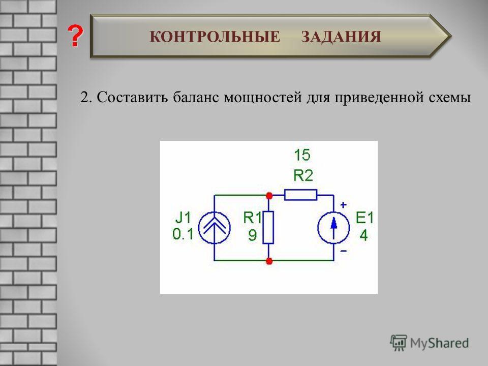 2. Составить баланс мощностей для приведенной схемы КОНТРОЛЬНЫЕ ЗАДАНИЯ
