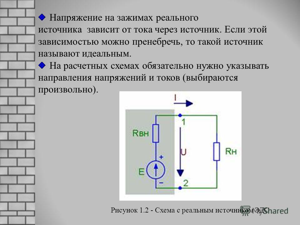 Напряжение на зажимах реального источника зависит от тока через источник. Если этой зависимостью можно пренебречь, то такой источник называют идеальным. На расчетных схемах обязательно нужно указывать направления напряжений и токов (выбираются произв
