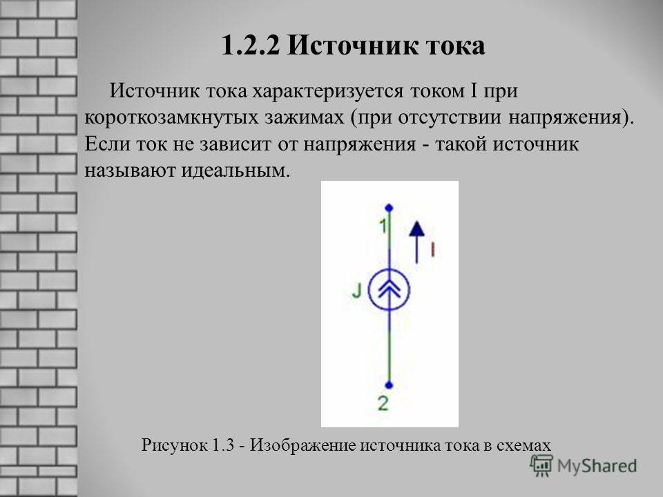 1.2.2 Источник тока Источник тока характеризуется током I при короткозамкнутых зажимах (при отсутствии напряжения). Если ток не зависит от напряжения - такой источник называют идеальным. Рисунок 1.3 - Изображение источника тока в схемах