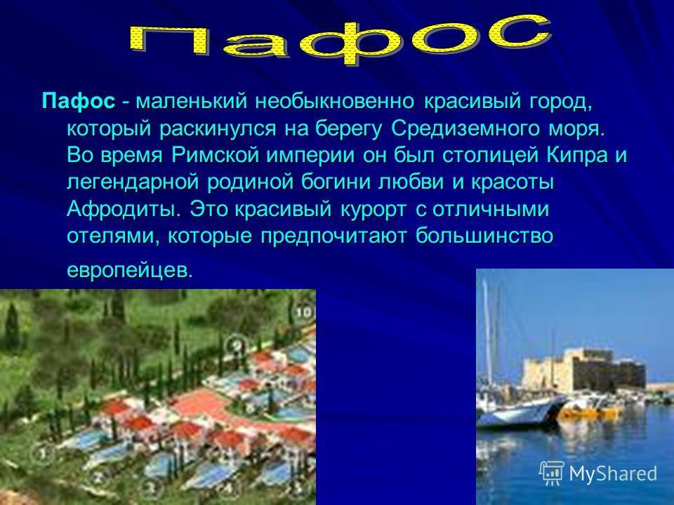 Пафос - маленький необыкновенно красивый город, который раскинулся на берегу Средиземного моря. Во время Римской империи он был столицей Кипра и легендарной родиной богини любви и красоты Афродиты. Это красивый курорт с отличными отелями, которые пре