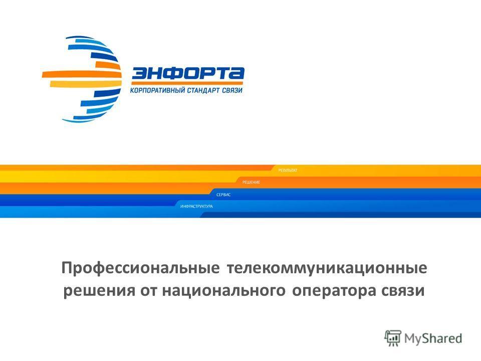 Профессиональные телекоммуникационные решения от национального оператора связи