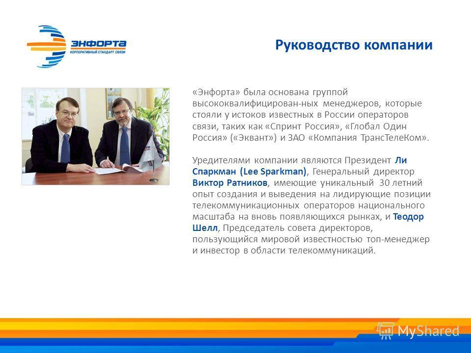 Руководство компании «Энфорта» была основана группой высококвалифицирован-ных менеджеров, которые стояли у истоков известных в России операторов связи, таких как «Спринт Россия», «Глобал Один Россия» («Эквант») и ЗАО «Компания ТрансТелеКом». Уредител