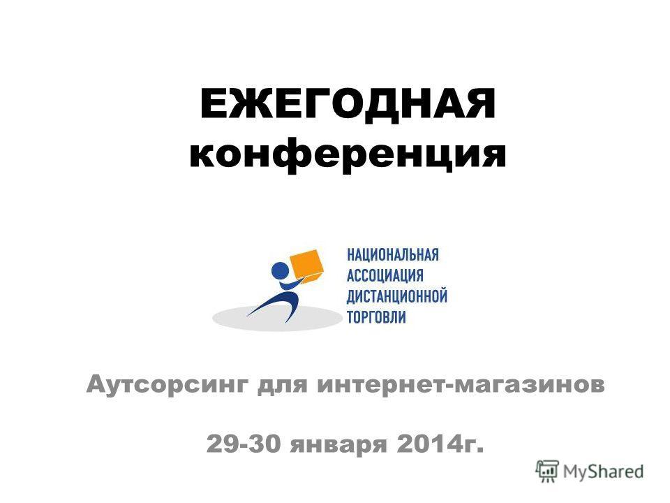 ЕЖЕГОДНАЯ конференция Аутсорсинг для интернет-магазинов 29-30 января 2014г.
