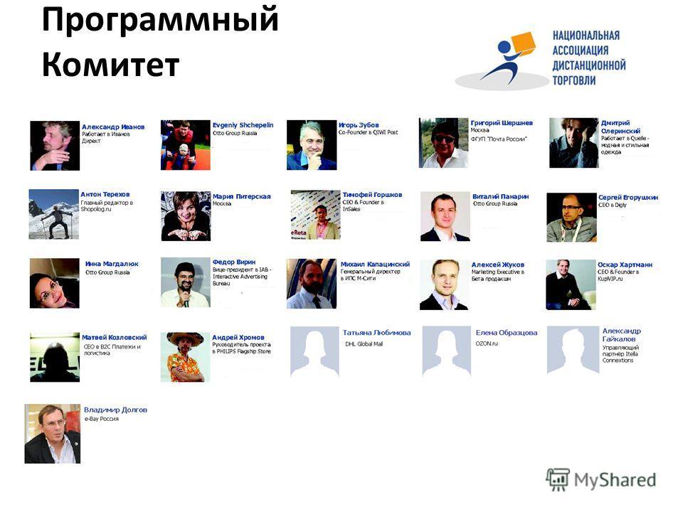 Программный Комитет