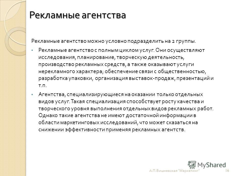 Рекламные агентства А. П. Вишневская
