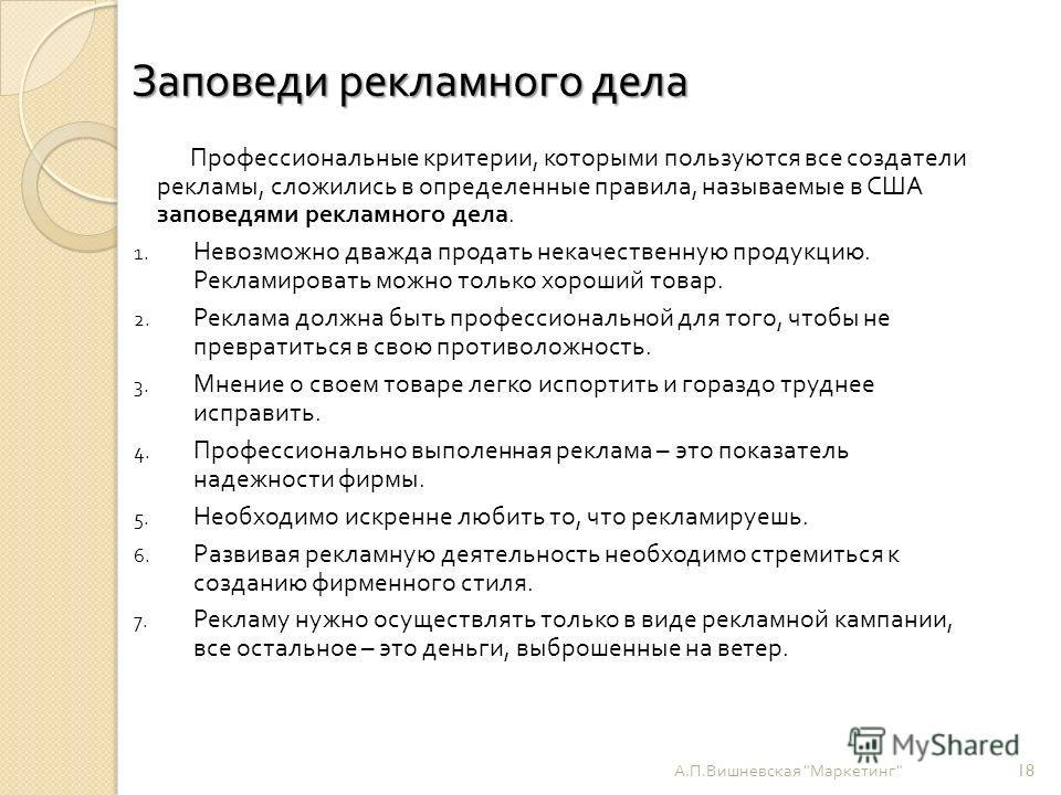 Заповеди рекламного дела А. П. Вишневская