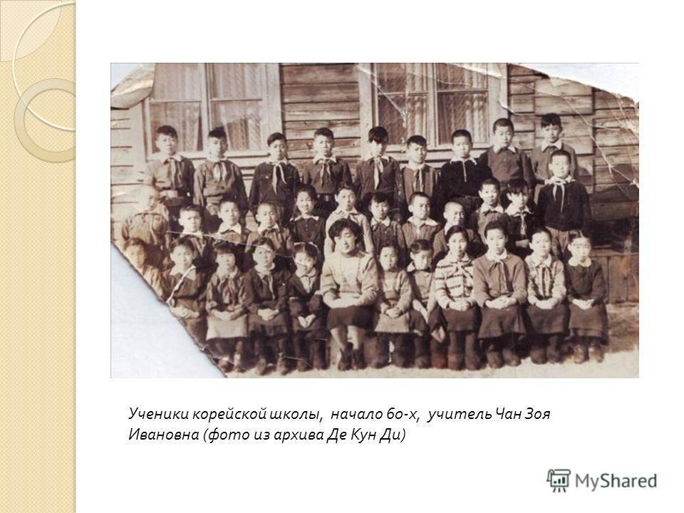 Ученики корейской школы, начало 60-х, учитель Чан Зоя Ивановна (фото из архива Де Кун Ди)