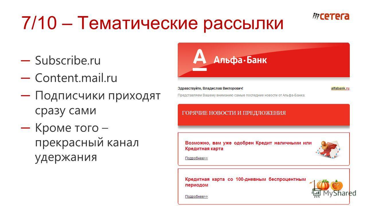 7/10 – Тематические рассылки Subscribe.ru Content.mail.ru Подписчики приходят сразу сами Кроме того – прекрасный канал удержания