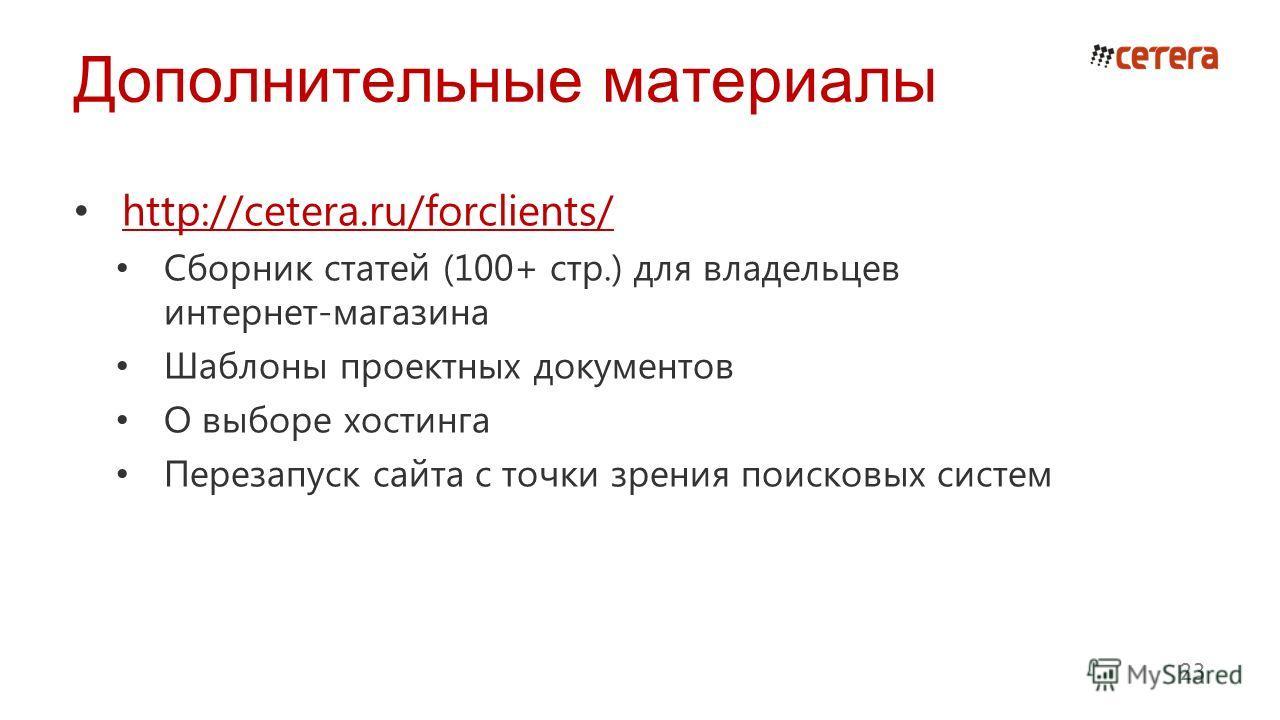 Дополнительные материалы http://cetera.ru/forclients/ Сборник статей (100+ стр.) для владельцев интернет-магазина Шаблоны проектных документов О выборе хостинга Перезапуск сайта с точки зрения поисковых систем 23