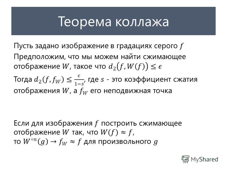 Теорема коллажа
