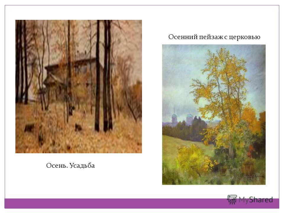 Осень. Усадьба Осенний пейзаж с церковью