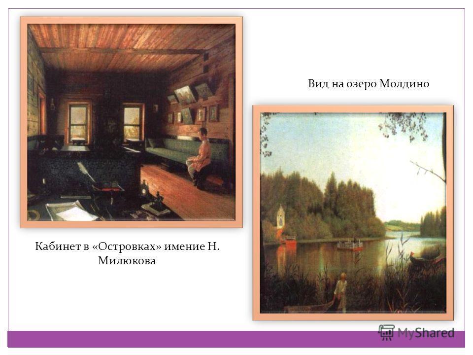 Кабинет в «Островках» имение Н. Милюкова Вид на озеро Молдино