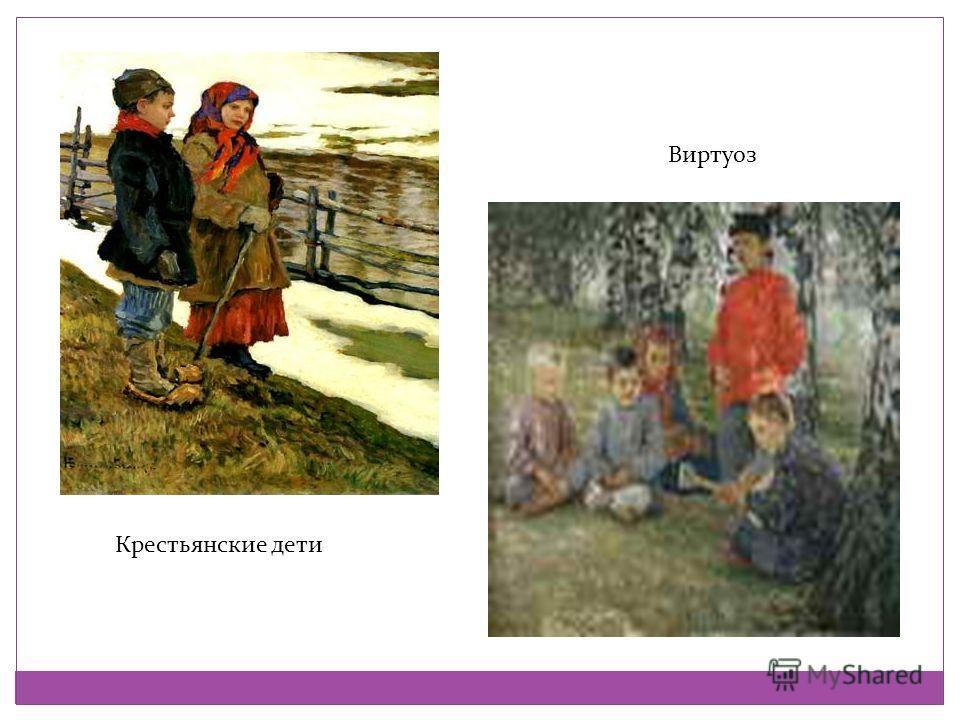 Крестьянские дети Виртуоз