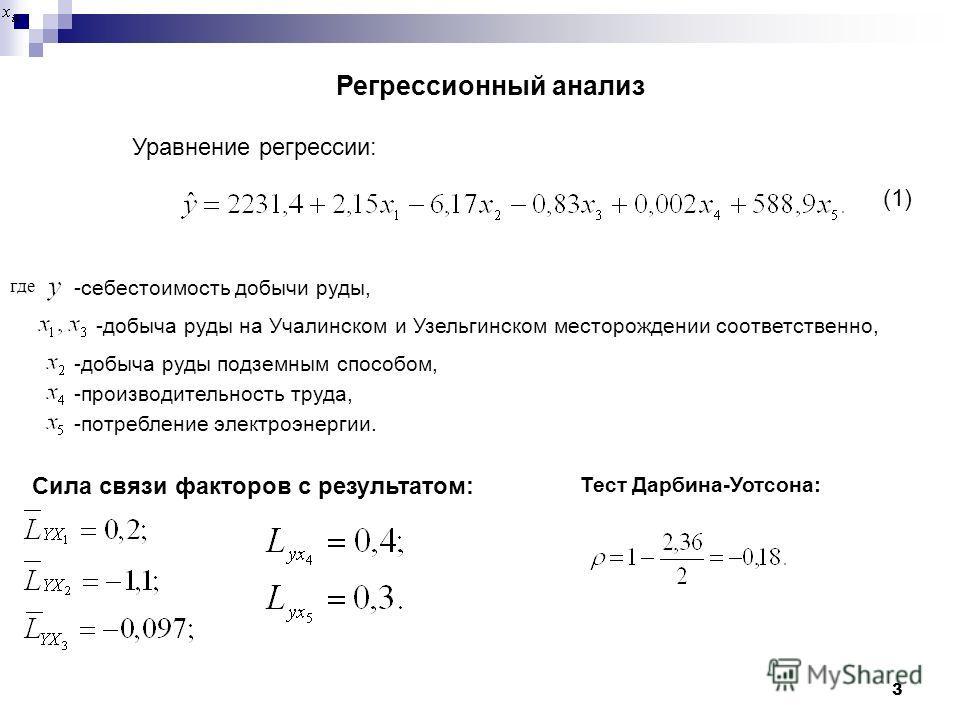 Регрессионный анализ Уравнение регрессии: Сила связи факторов с результатом: 3 (1) где -добыча руды на Учалинском и Узельгинском месторождении соответственно, -себестоимость добычи руды, -добыча руды подземным способом, -производительность труда, -по