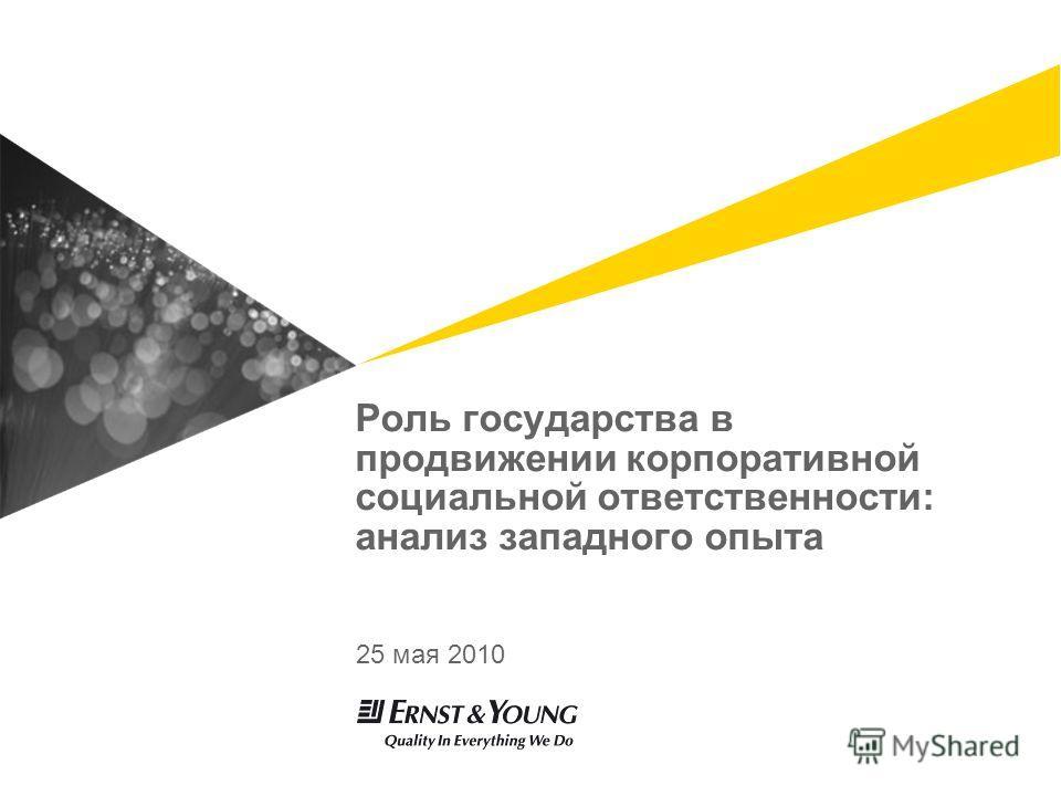 Роль государства в продвижении корпоративной социальной ответственности: анализ западного опыта 25 мая 2010