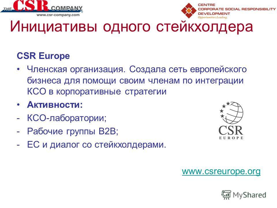 Инициативы одного стейкхолдера CSR Europe Членская организация. Создала сеть европейского бизнеса для помощи своим членам по интеграции КСО в корпоративные стратегии Активности: -КСО-лаборатории; -Рабочие группы B2B; -ЕС и диалог со стейкхолдерами. w