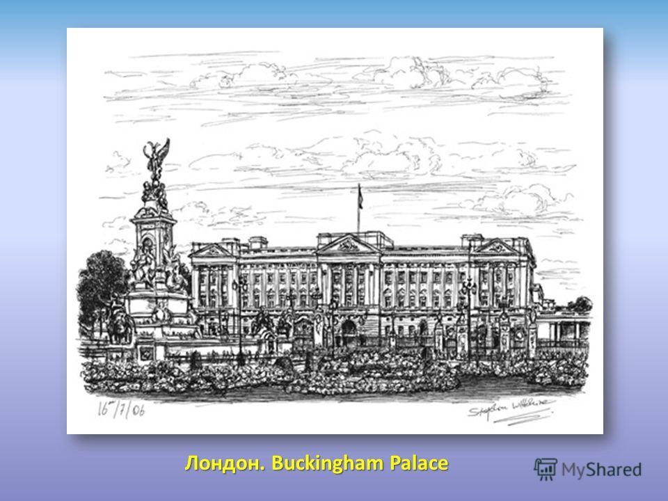 Лондон. Buckingham Palace