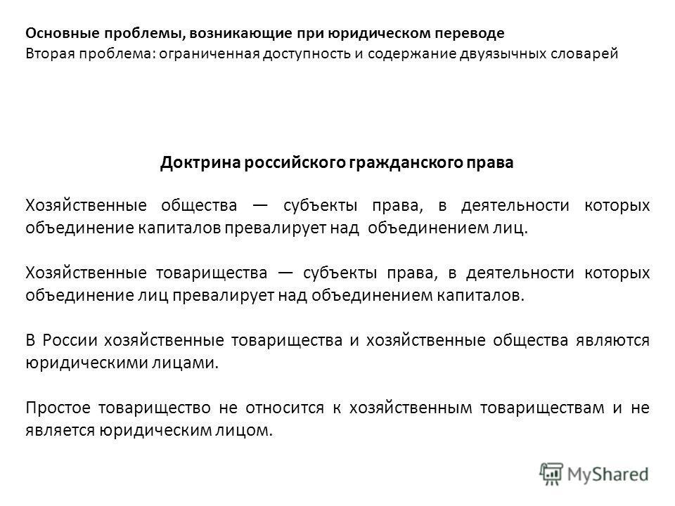 Основные проблемы, возникающие при юридическом переводе Вторая проблема: ограниченная доступность и содержание двуязычных словарей Доктрина российского гражданского права Хозяйственные общества субъекты права, в деятельности которых объединение капит