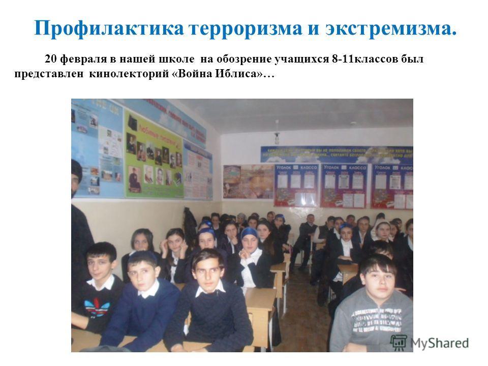 20 февраля в нашей школе на обозрение учащихся 8-11классов был представлен кинолекторий «Война Иблиса»… Профилактика терроризма и экстремизма.