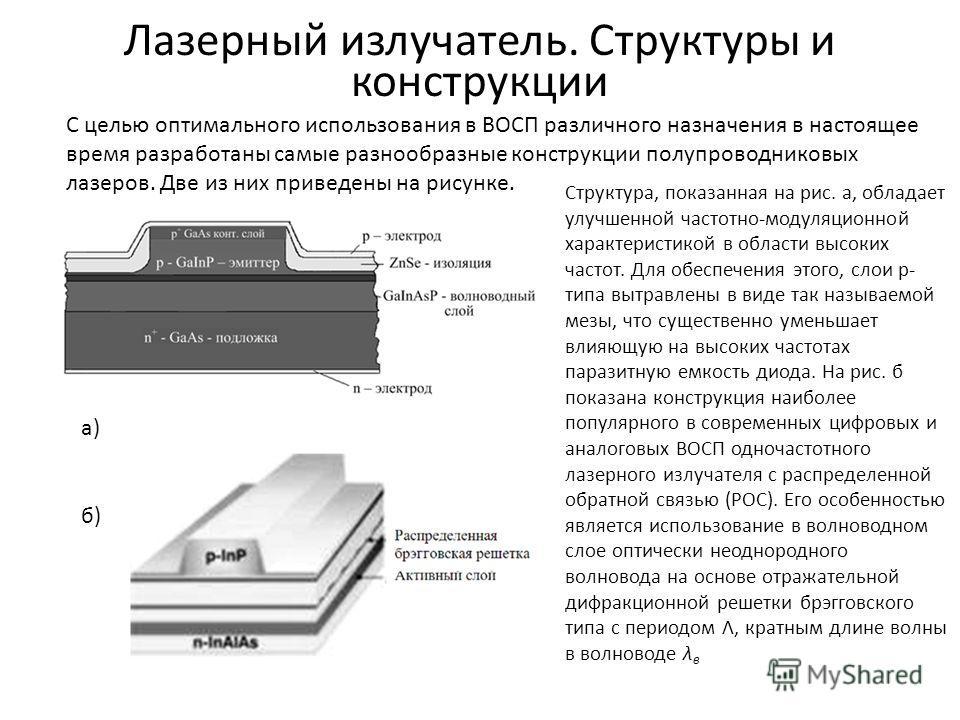Лазерный излучатель. Структуры и конструкции С целью оптимального использования в ВОСП различного назначения в настоящее время разработаны самые разнообразные конструкции полупроводниковых лазеров. Две из них приведены на рисунке. а) б) Структура, по