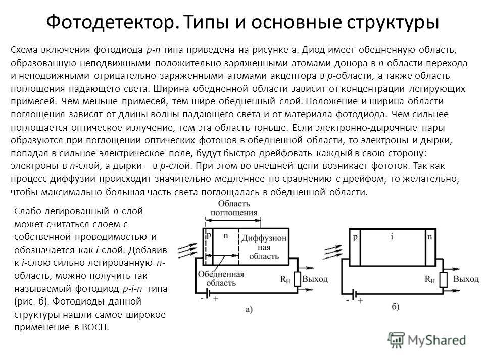 Фотодетектор. Типы и основные структуры Схема включения фотодиода p-n типа приведена на рисунке а. Диод имеет обедненную область, образованную неподвижными положительно заряженными атомами донора в n-области перехода и неподвижными отрицательно заряж