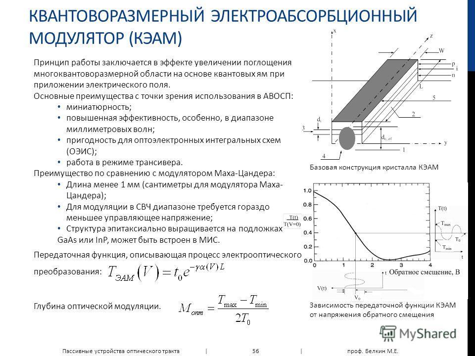 КВАНТОВОРАЗМЕРНЫЙ ЭЛЕКТРОАБСОРБЦИОННЫЙ МОДУЛЯТОР (КЭАМ) Принцип работы заключается в эффекте увеличении поглощения многоквантоворазмерной области на основе квантовых ям при приложении электрического поля. Основные преимущества с точки зрения использо