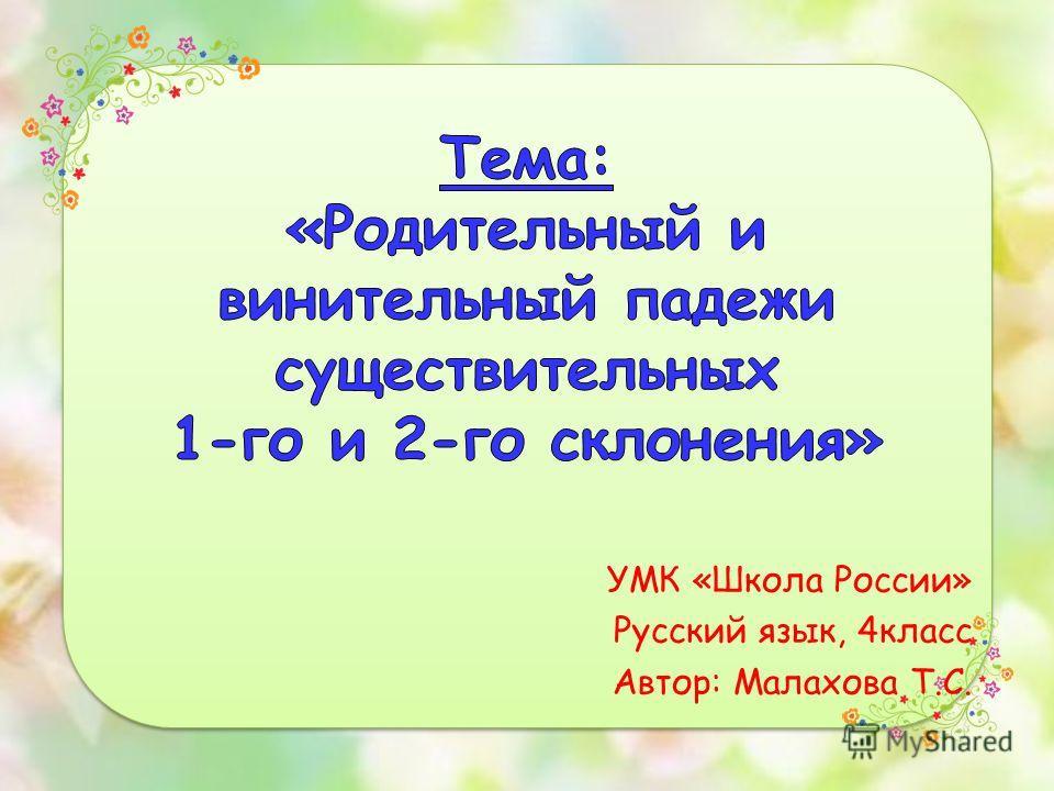 УМК «Школа России» Русский язык, 4класс Автор: Малахова Т.С.