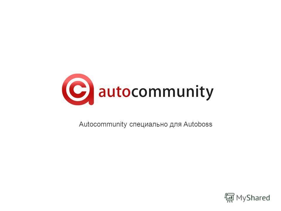 Autocommunity специально для Autoboss