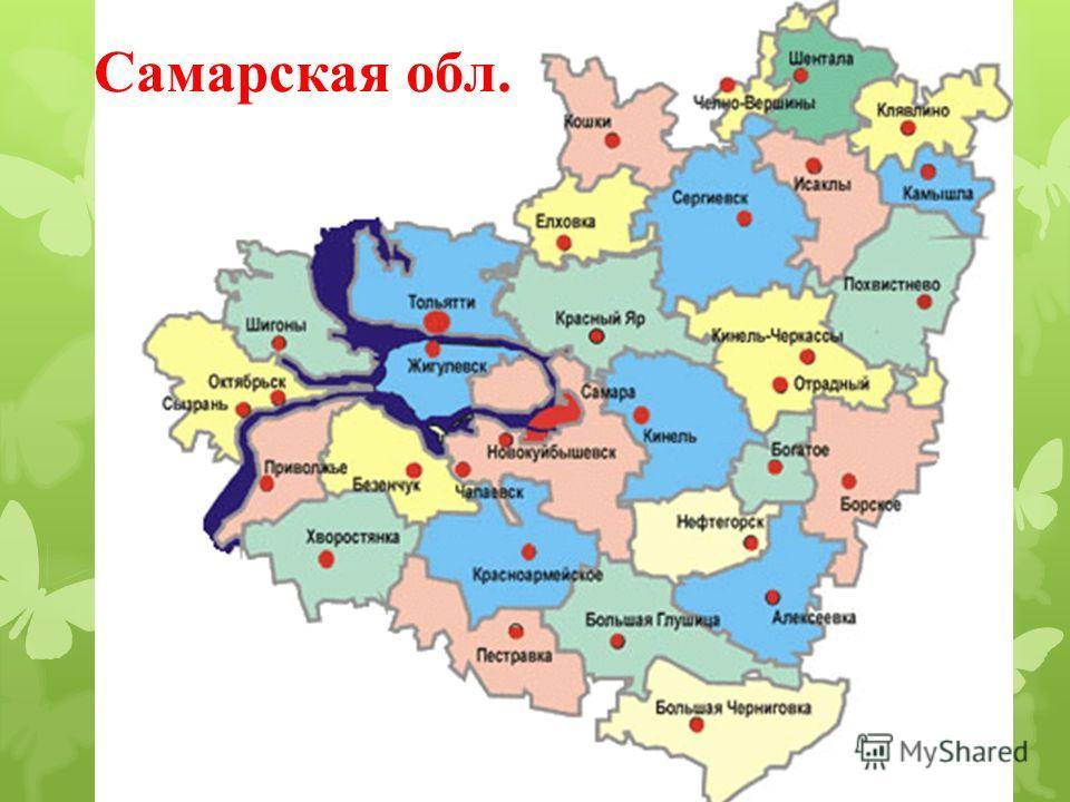 Самарская обл.