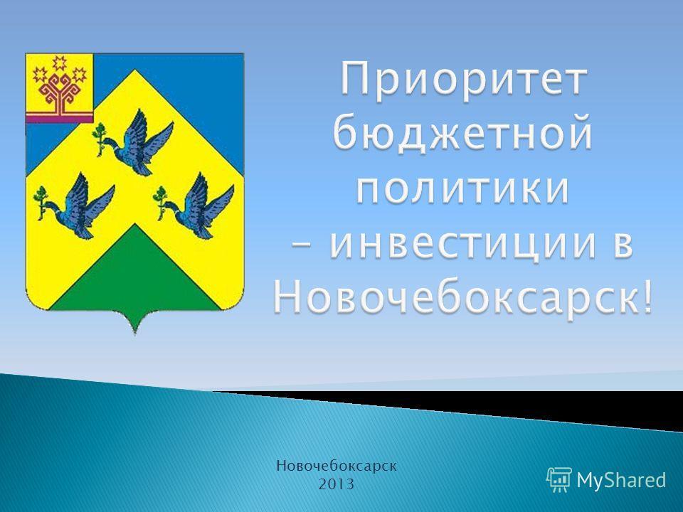 Новочебоксарск 2013