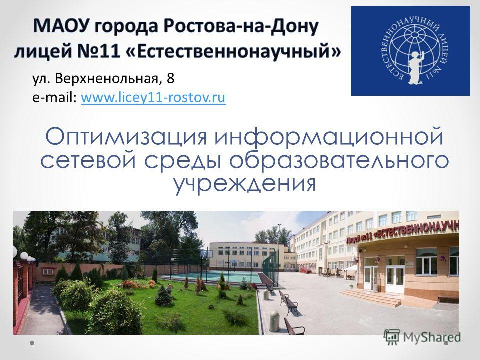 Оптимизация информационной сетевой среды образовательного учреждения ул. Верхненольная, 8 e-mail: www.licey11-rostov.ruwww.licey11-rostov.ru