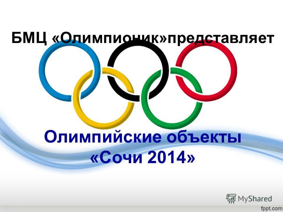 БМЦ «Олимпионик»представляет Олимпийские объекты «Сочи 2014»