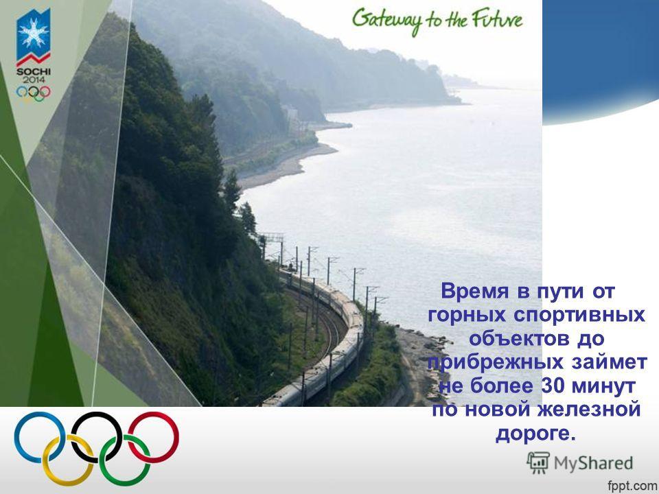 Время в пути от горных спортивных объектов до прибрежных займет не более 30 минут по новой железной дороге.