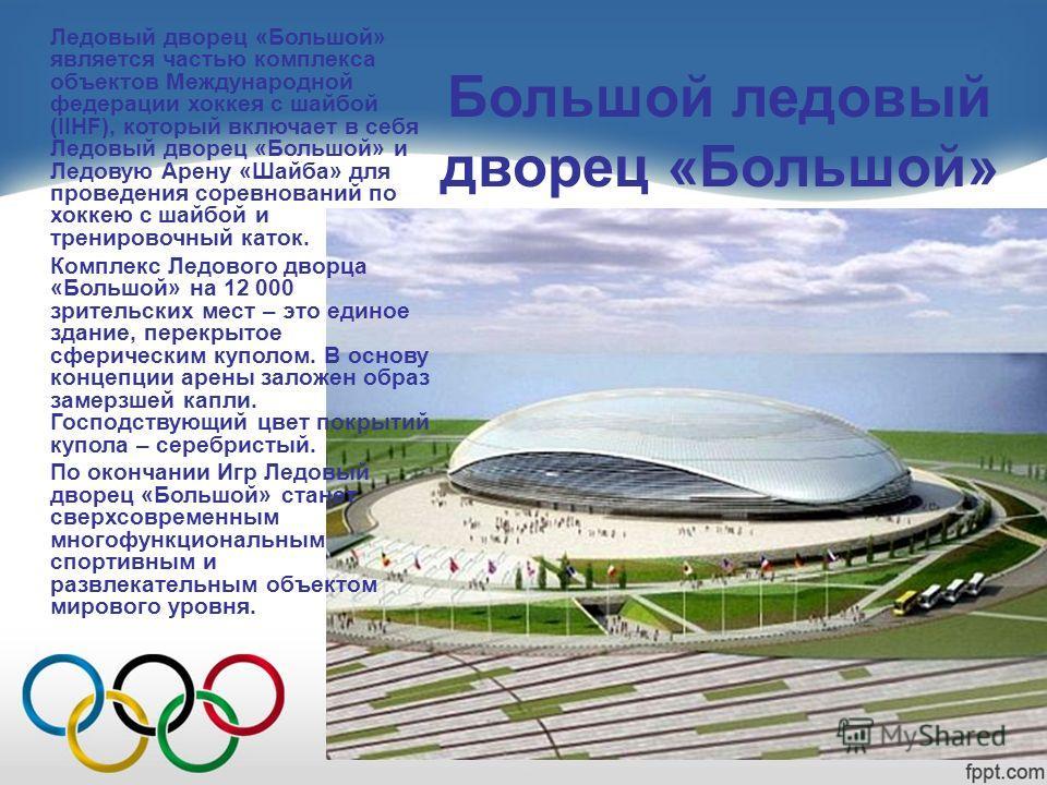 Большой ледовый дворец «Большой» Ледовый дворец «Большой» является частью комплекса объектов Международной федерации хоккея с шайбой (IIHF), который включает в себя Ледовый дворец «Большой» и Ледовую Арену «Шайба» для проведения соревнований по хокке