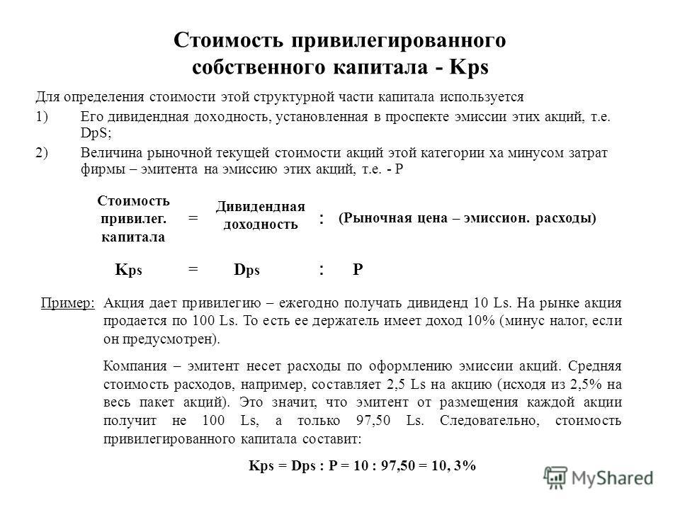 Стоимость привилегированного собственного капитала - Kps Для определения стоимости этой структурной части капитала используется 1)Его дивидендная доходность, установленная в проспекте эмиссии этих акций, т.е. DpS; 2) Величина рыночной текущей стоимос