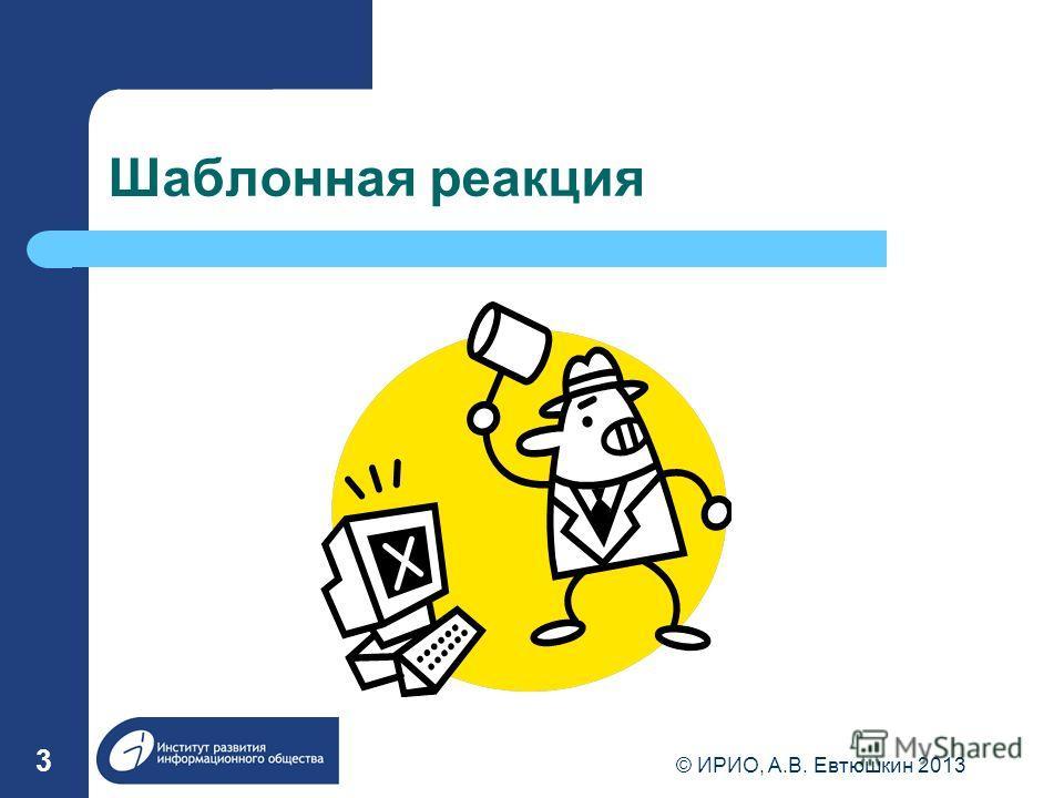 Шаблонная реакция 3 © ИРИО, А.В. Евтюшкин 2013