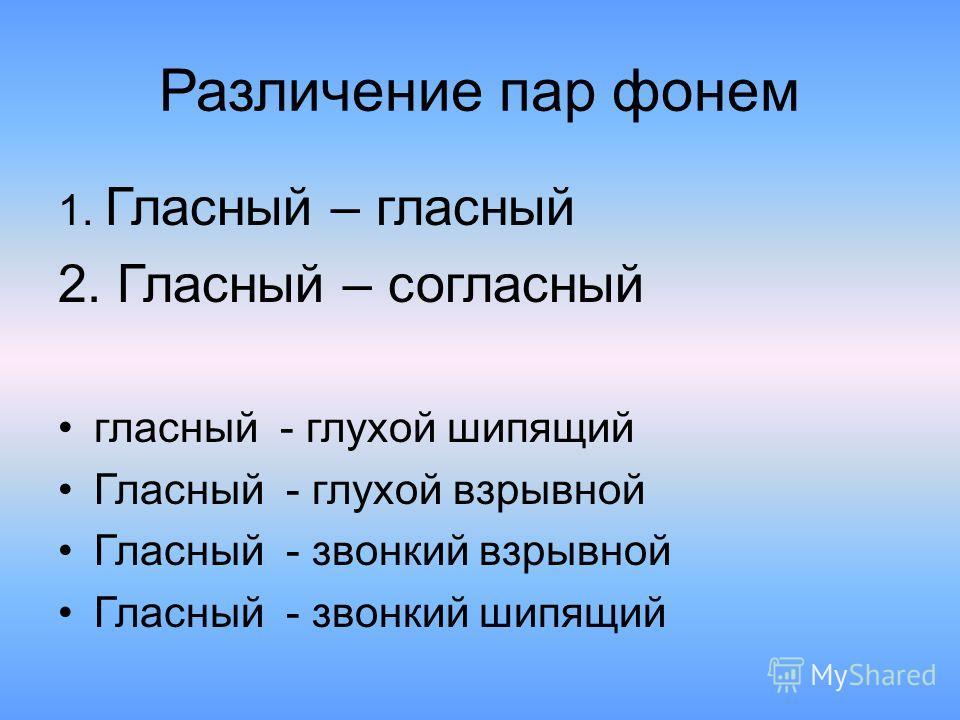 Различение пар фонем 1. Гласный – гласный 2. Гласный – согласный гласный - глухой шипящий Гласный - глухой взрывной Гласный - звонкий взрывной Гласный - звонкий шипящий