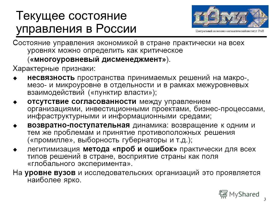 Центральный экономико-математический институт РАН 3 Текущее состояние управления в России Состояние управления экономикой в стране практически на всех уровнях можно определить как критическое («многоуровневый дисменеджмент»). Характерные признаки: u