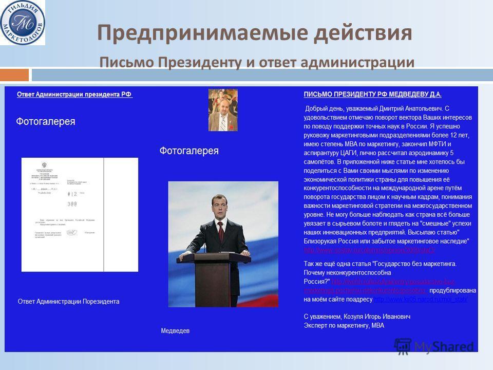 Предпринимаемые действия Письмо Президенту и ответ администрации