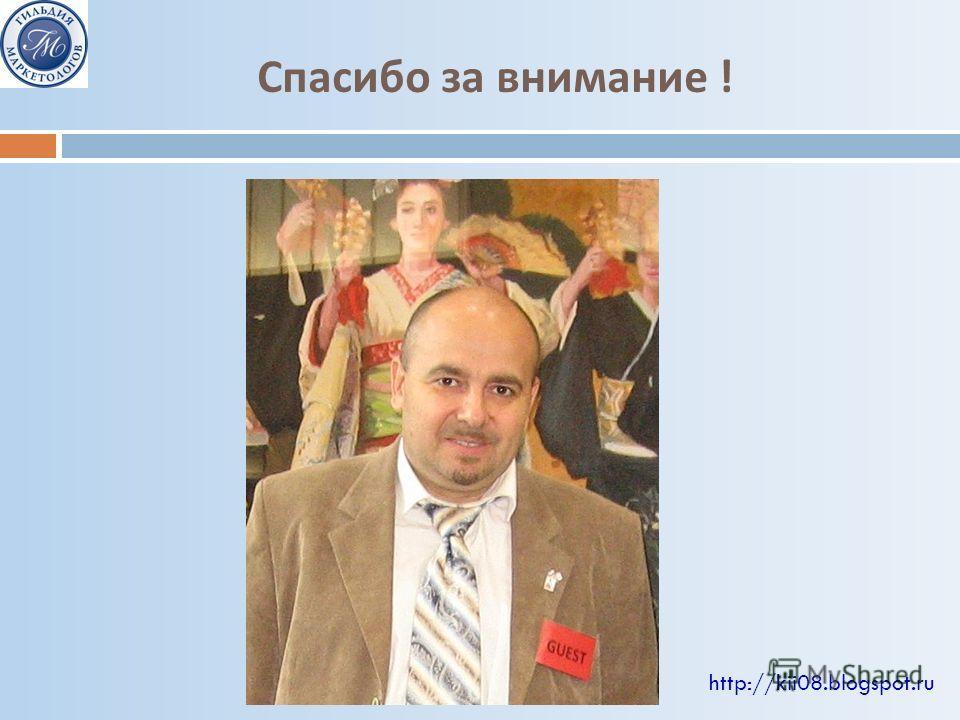 Спасибо за внимание ! http://kii08.blogspot.ru