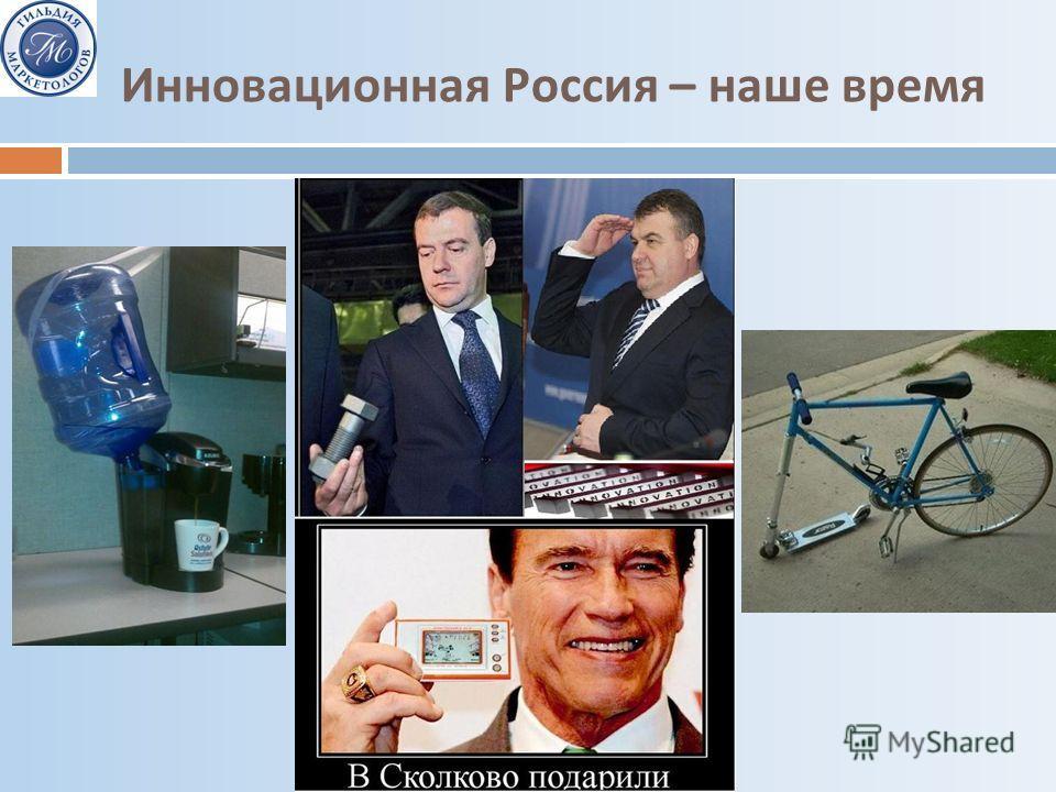 Инновационная Россия – наше время