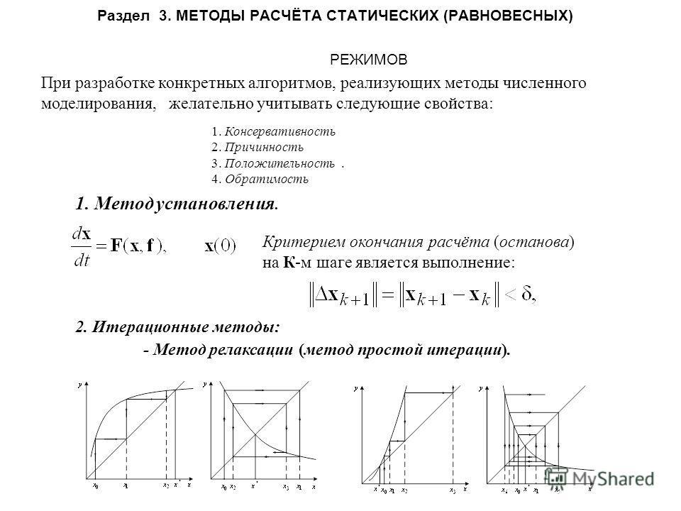 Раздел 3. МЕТОДЫ РАСЧЁТА СТАТИЧЕСКИХ (РАВНОВЕСНЫХ) РЕЖИМОВ 1. Консервативность 2. Причинность 3. Положительность. 4. Обратимость При разработке конкретных алгоритмов, реализующих методы численного моделирования, желательно учитывать следующие свойств