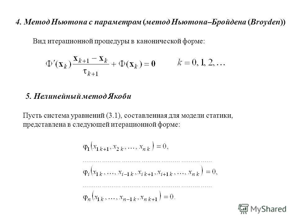 4. Метод Ньютона с параметром (метод Ньютона–Бройдена (Broyden)) Вид итерационной процедуры в канонической форме: 5. Нелинейный метод Якоби Пусть система уравнений (3.1), составленная для модели статики, представлена в следующей итерационной форме: