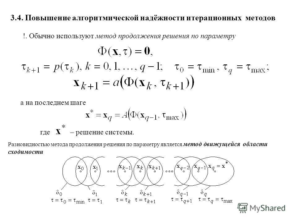 3.4. Повышение алгоритмической надёжности итерационных методов !. Обычно используют метод продолжения решения по параметру а на последнем шаге где – решение системы. Разновидностью метода продолжения решения по параметру является метод движущейся обл