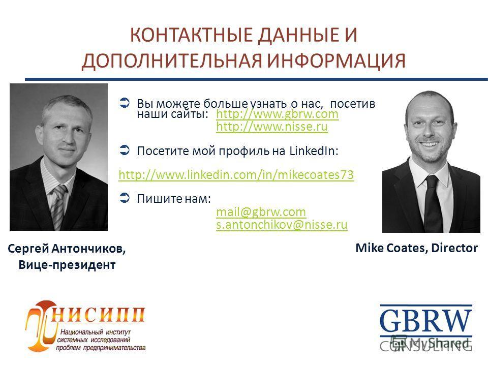 КОНТАКТНЫЕ ДАННЫЕ И ДОПОЛНИТЕЛЬНАЯ ИНФОРМАЦИЯ Mike Coates, Director Вы можете больше узнать о нас, посетив наши сайты: http://www.gbrw.comhttp://www.gbrw.com http://www.nisse.ru Посетите мой профиль на LinkedIn: http://www.linkedin.com/in/mikecoates7